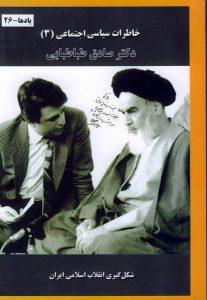 کتاب خاطرات سید صادق طباطبایی