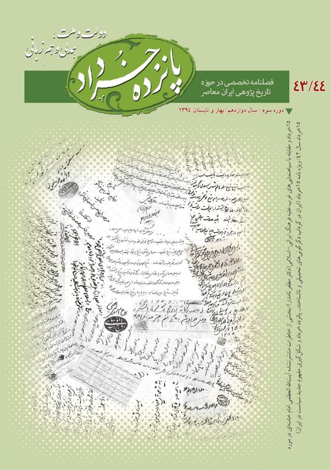 فصلنامه 43-44