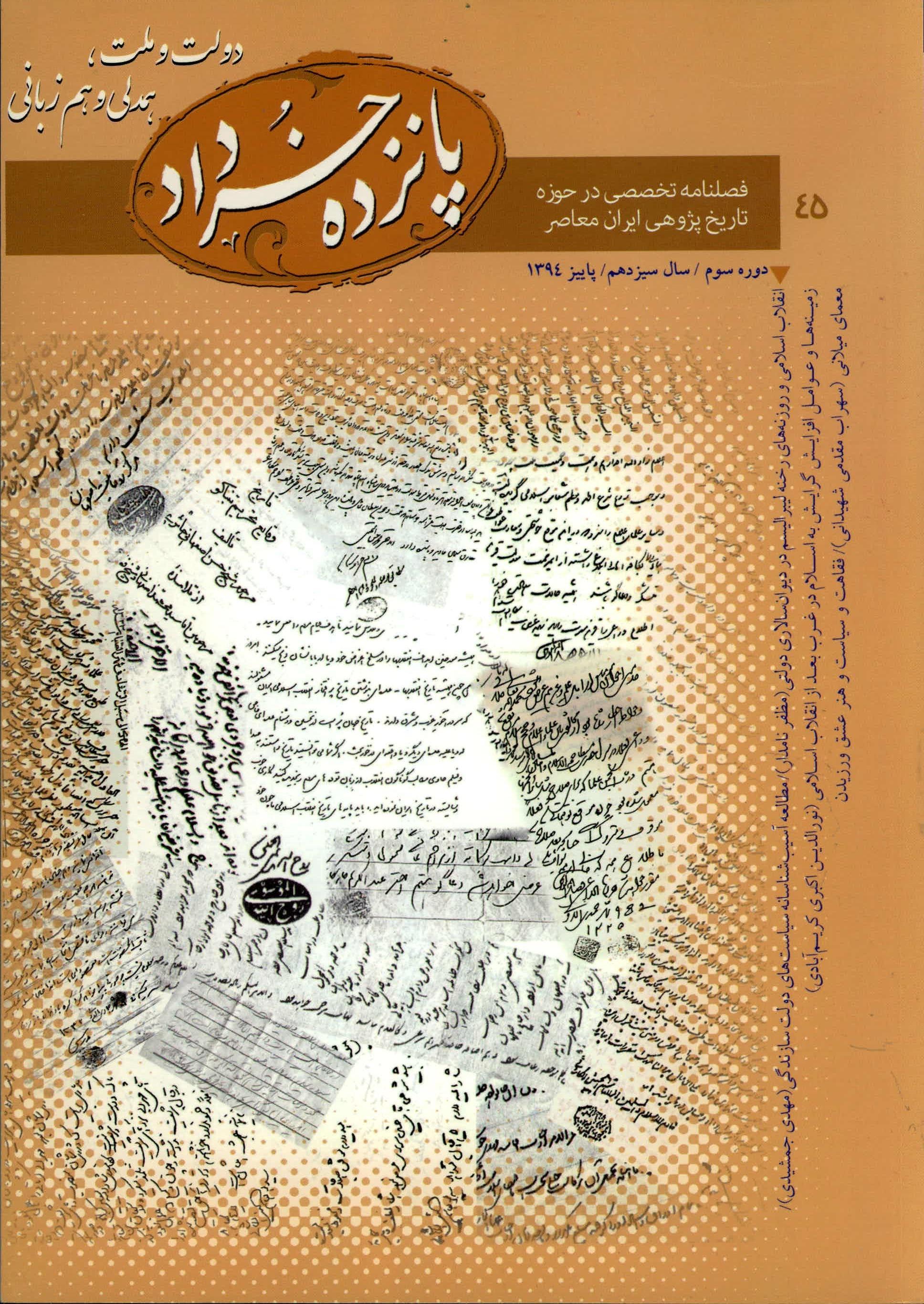 فصلنامه 45