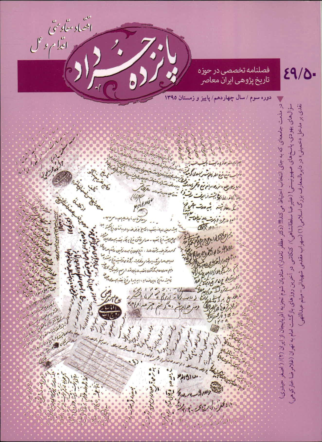 49-50 فصلنامه