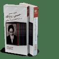 نقدی بر مدخل خمینی در دایره المعارف اسلامی