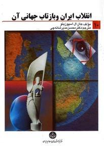 انقلاب اسلامی ایران و بازتاب جهانی آن